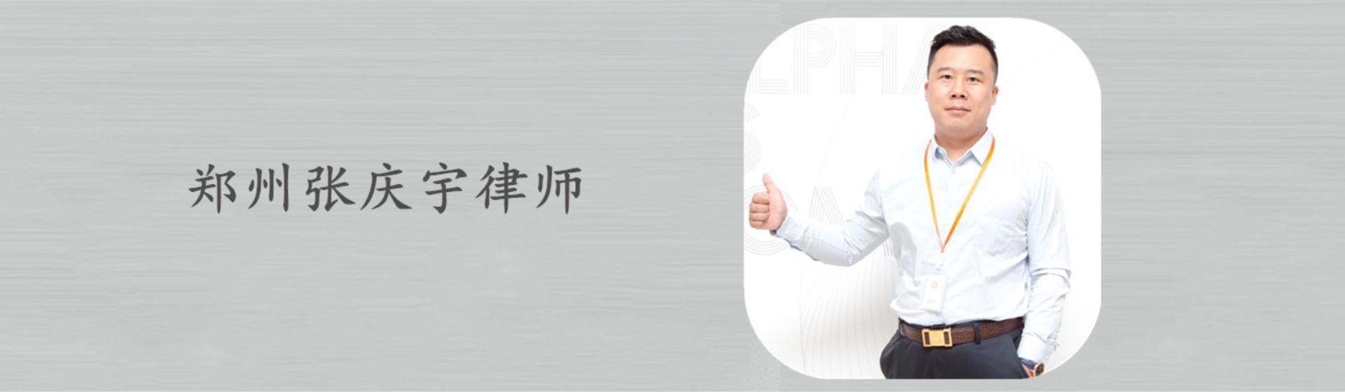 郑州刑事律师大图二