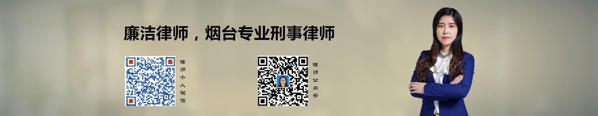 烟台刑事律师大图二