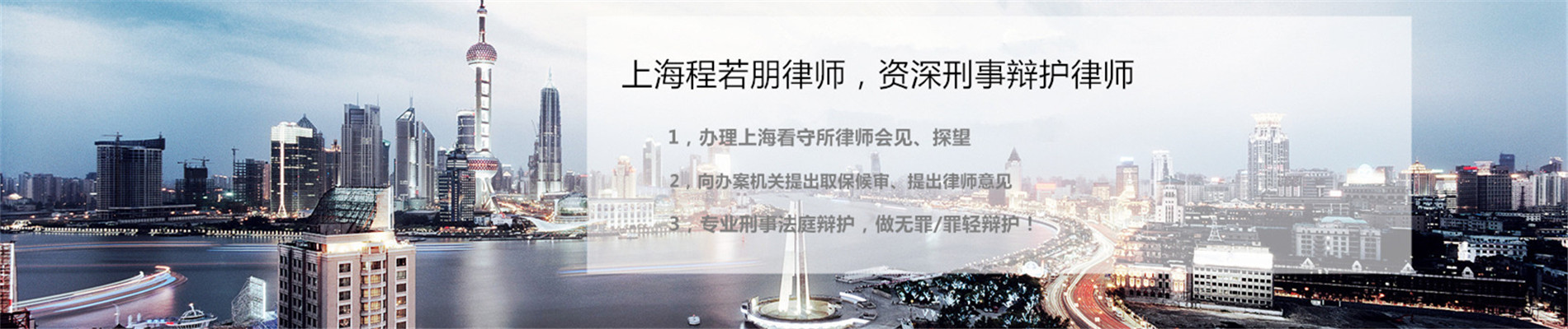 上海刑事律师大图一