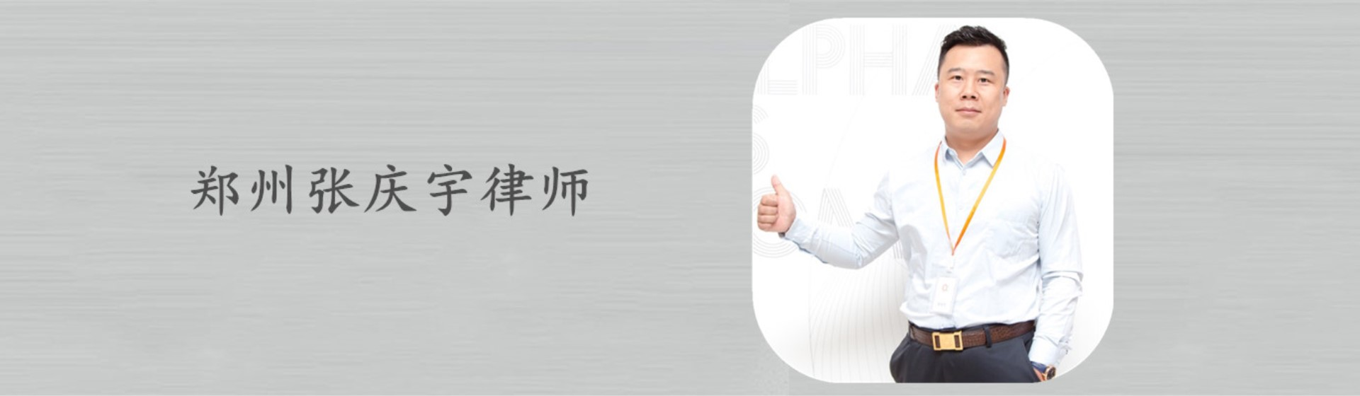 郑州离婚律师大图二
