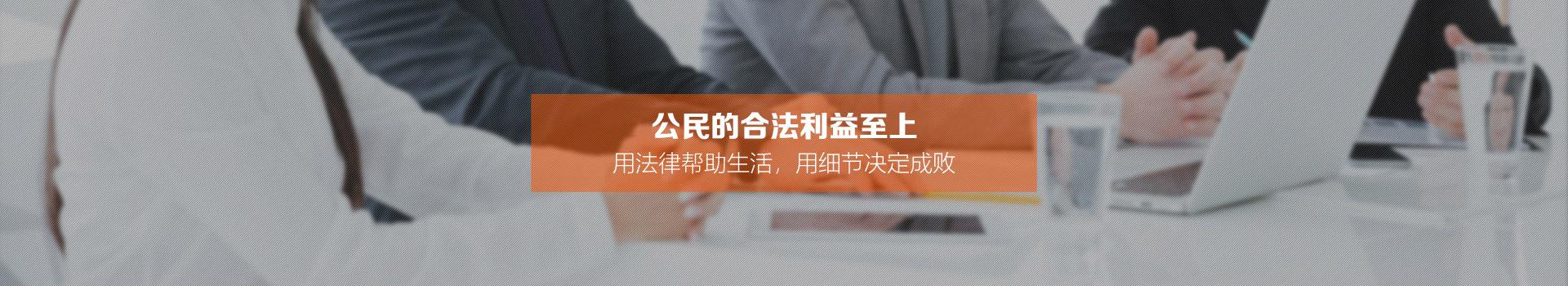 哈尔滨房产律师网6